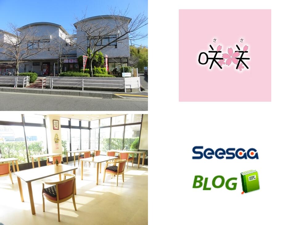 レストラン咲咲のブログ・メディア掲載